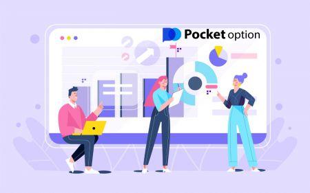 لاگ ان کیسے کریں اور Pocket Option پر ڈیجیٹل آپشنز کی ٹریڈنگ کیسے شروع کریں۔