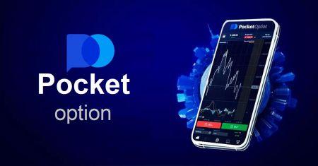 موبائل فون کے لیے Pocket Option ایپلی کیشن ڈاؤن لوڈ اور انسٹال کرنے کا طریقہ (Android ، iOS)