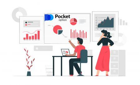 Pocket Option پر ڈیجیٹل آپشنز کو ڈپازٹ اور ٹریڈ کرنے کا طریقہ۔
